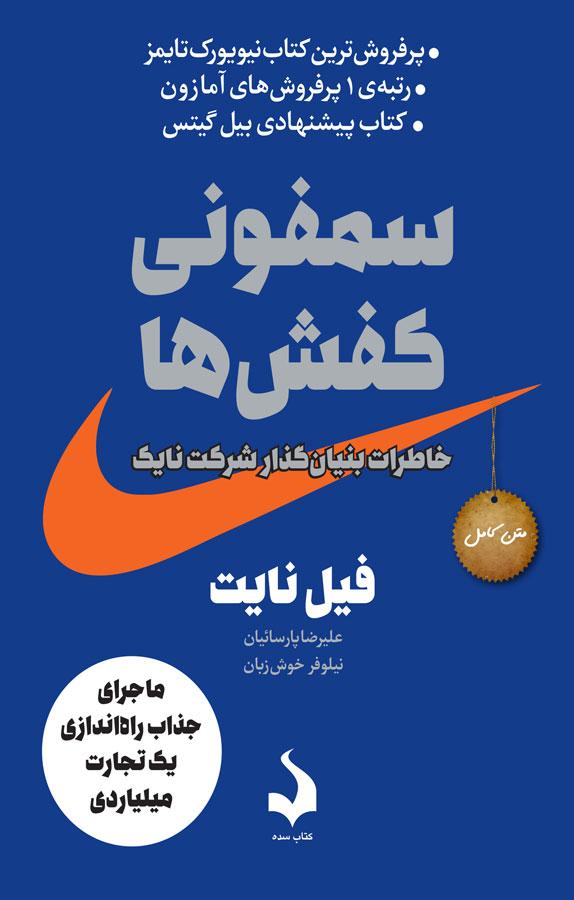 کتاب سمفونی کفشها