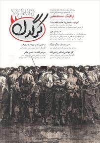 مجله هفتگی کرگدن شماره ۴۷