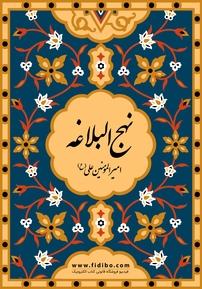دانلود رایگان کتاب نهجالبلاغه | اقوال حضرت علی (ع)