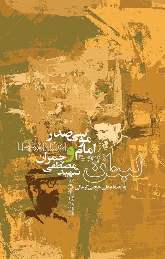 لبنان به روایت امام موسی صدر و شهید دکتر چمران (نگاهی به تاریخ جنگ های داخلی لبنان )