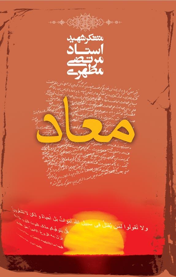 کتاب معاد
