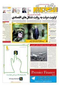 مجله هفتهنامه اقتصاد برتر شماره ۱۸۶