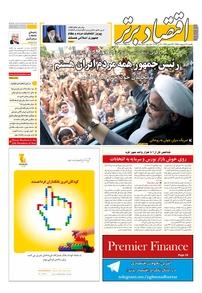 مجله هفتهنامه اقتصاد برتر شماره ۱۸۵