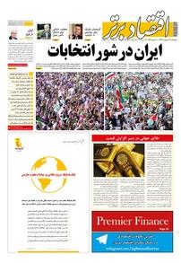 مجله هفتهنامه اقتصاد برتر شماره ۱۸۴