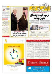 مجله هفتهنامه اقتصاد برتر شماره ۱۸۳
