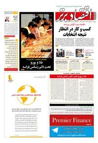 مجله هفتهنامه اقتصاد برتر شماره ۱۸۲