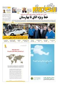 مجله هفتهنامه اقتصاد برتر شماره ۱۸۰