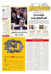 مجله هفتهنامه اقتصاد برتر شماره ۱۷۹