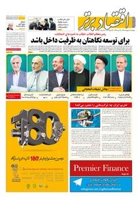مجله هفتهنامه اقتصاد برتر شماره ۱۷۸