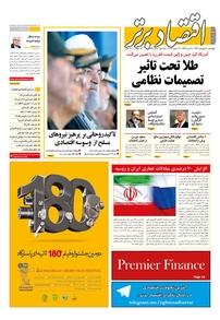 مجله هفتهنامه اقتصاد برتر شماره ۱۷۶