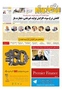 مجله هفتهنامه اقتصاد برتر شماره ۱۷۵