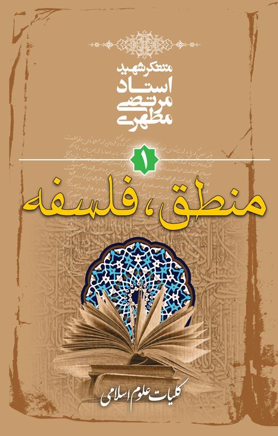 کتاب منطق،فلسفه