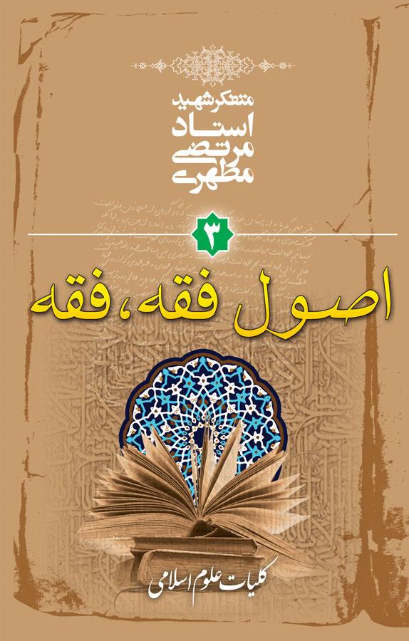 اصول فقه،فقه:کلیات علوم اسلامی۳