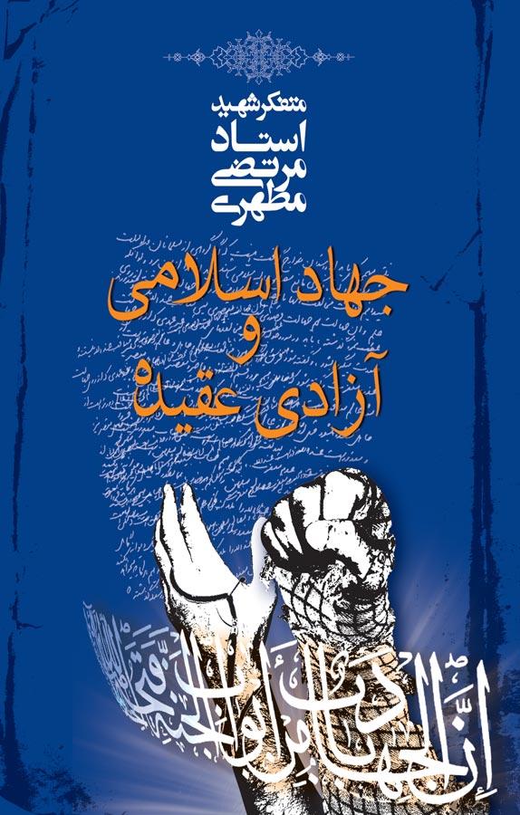کتاب جهاد اسلامی و آزادی عقیده