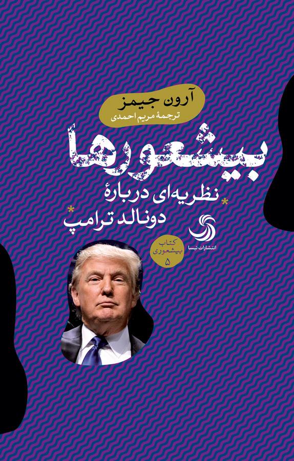 بیشعورها؛ نظریهای درباره دونالد ترامپ