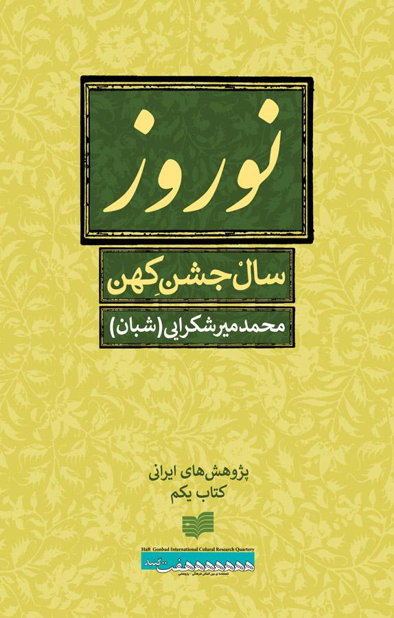کتاب نوروز سال جشن کهن