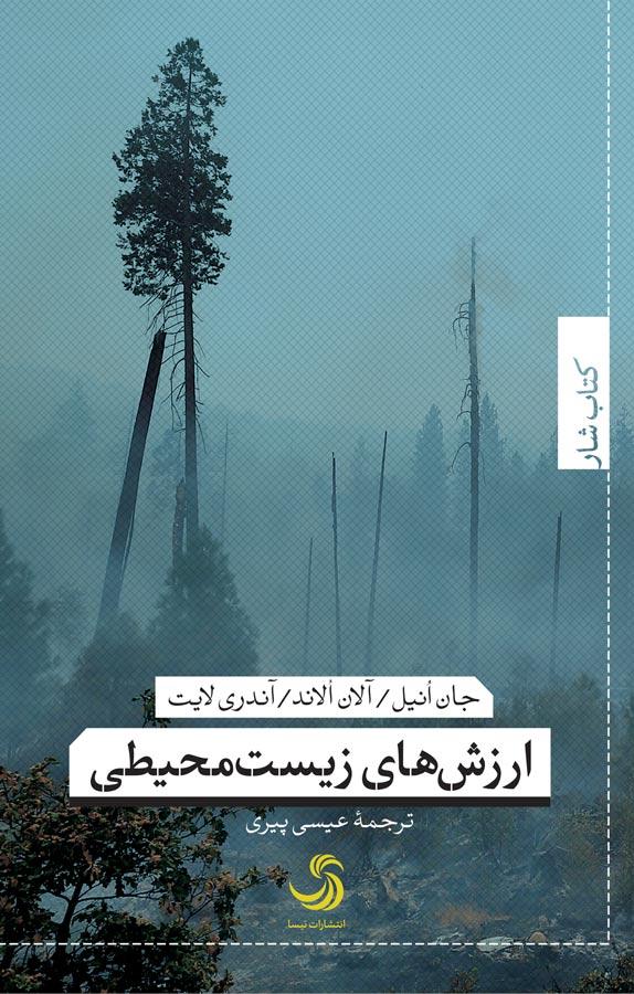 کتاب ارزشهای زیستمحیطی