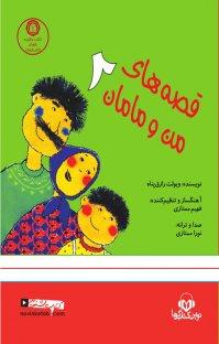 کتاب صوتی قصه های من و مامان ۲