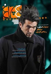 مجله هفتهنامه چلچراغ - شماره ۷۰۷