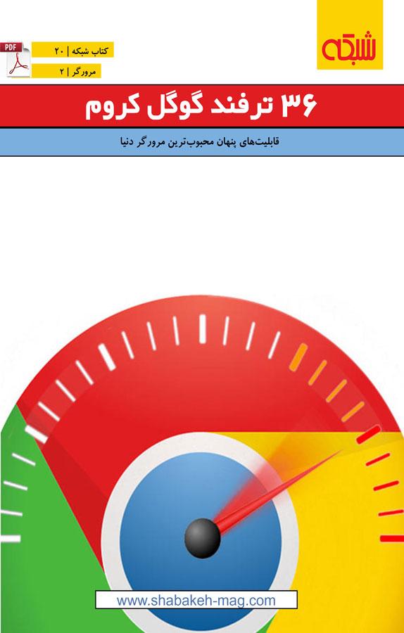 کتاب ۳۶  ترفند گوگل کروم