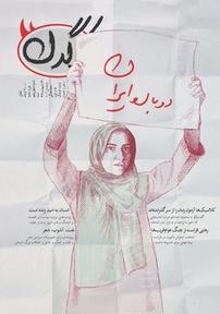 مجله هفتگی کرگدن شماره ۴۹ (نسخه PDF)
