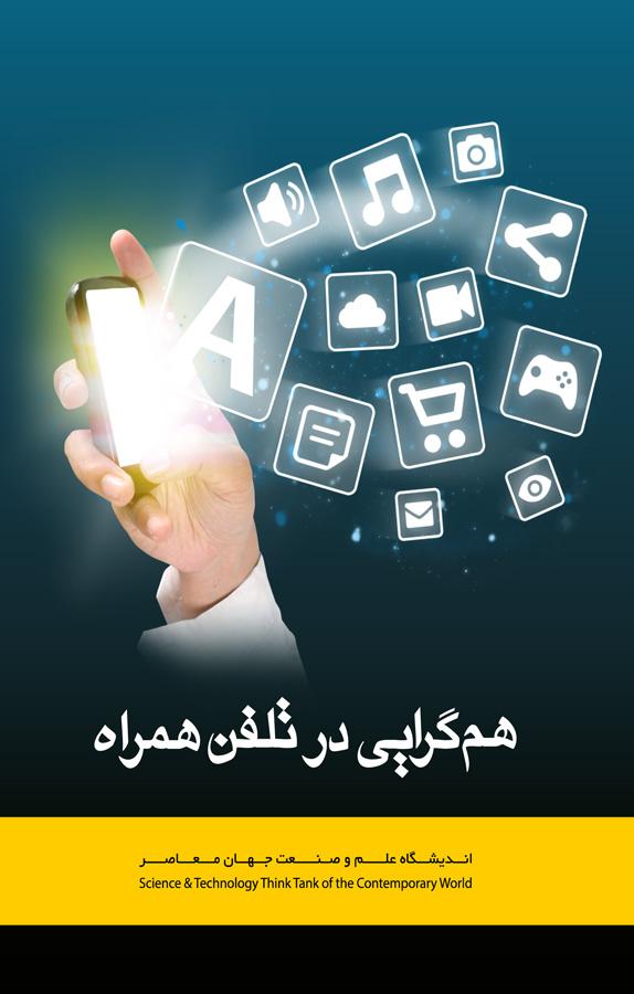 کتاب همگرایی در تلفن همراه