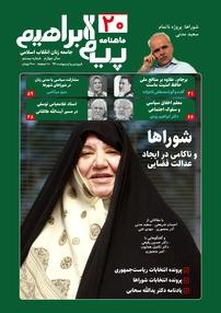 مجله ماهنامه پیام ابراهیم شماره ۲۰