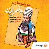 کتاب صوتی طنز و شوخ طبعی ملا نصرالدین