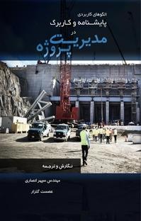 کتاب الگوهای کاربردی پایشنامه و کاربرگ در مدیریت پروژه