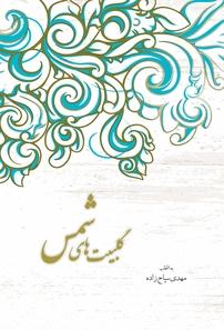 کتاب گلبیتهای شمس