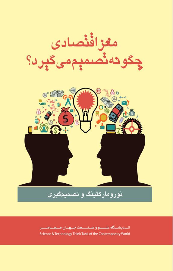 کتاب نورومارکتینگ و تصمیمگیری
