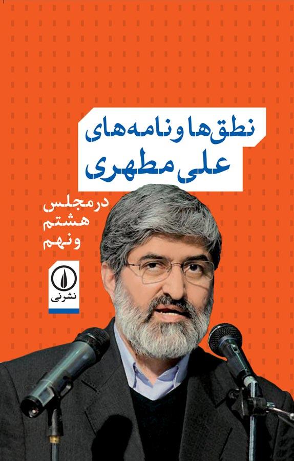کتاب نطقها و نامههای علی مطهری در مجلس هشتم و نهم