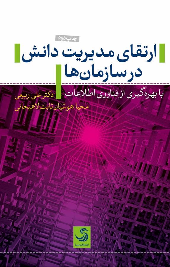 کتاب ارتقای مدیریت دانش در سازمانها با بهرهگیری از فناوری اطلاعات