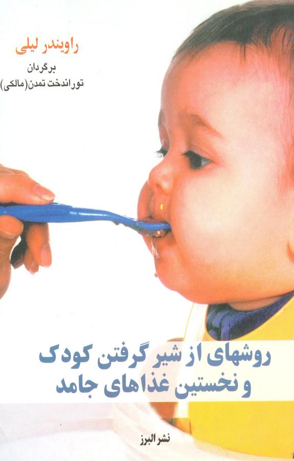 کتاب روشهای از شیر گرفتن کودک و نخستین غذاهای جامد