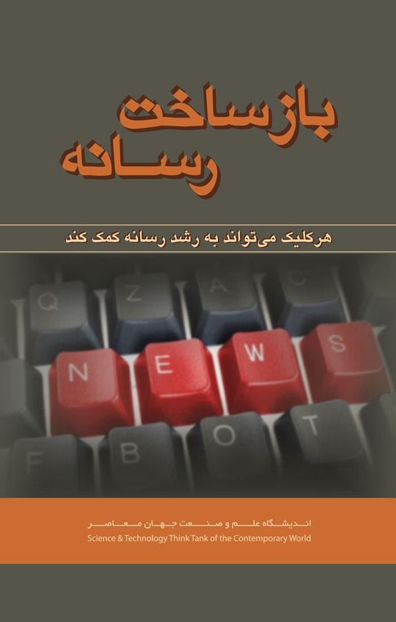 کتاب بازساخت رسانه