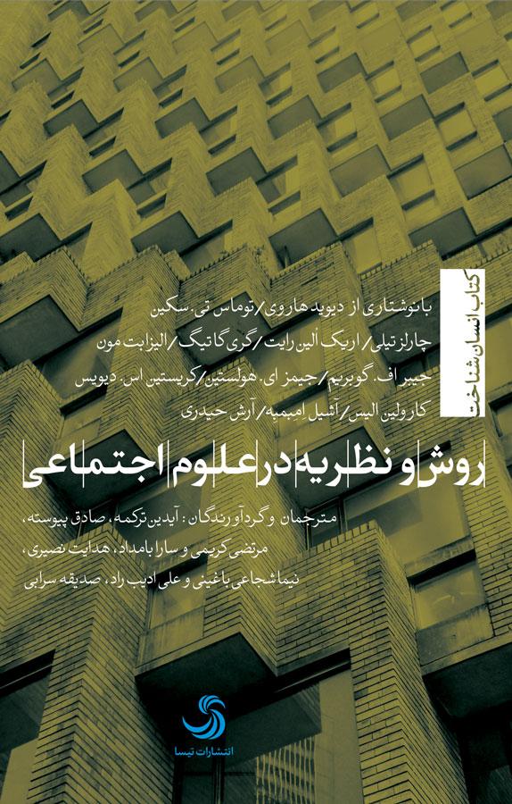 کتاب روش و نظریه در علوم اجتماعی