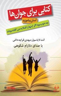 کتاب صوتی کتابی برای جوان ها