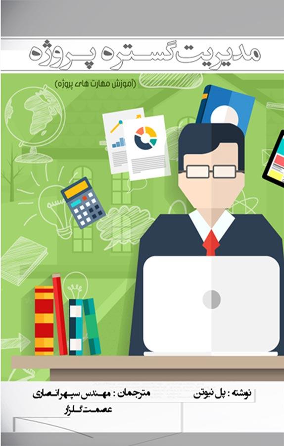 مدیریت گسترهی پروژه: آموزش مهارتهای پروژه