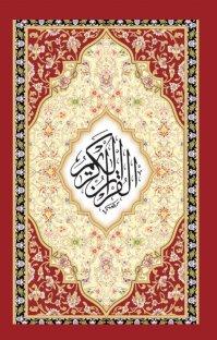 قرآن  کریم -نسخه صوتی
