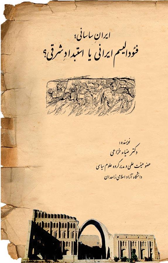 کتاب ایران ساسانی؛ فئودالیسم ایرانی یا استبداد شرقی؟