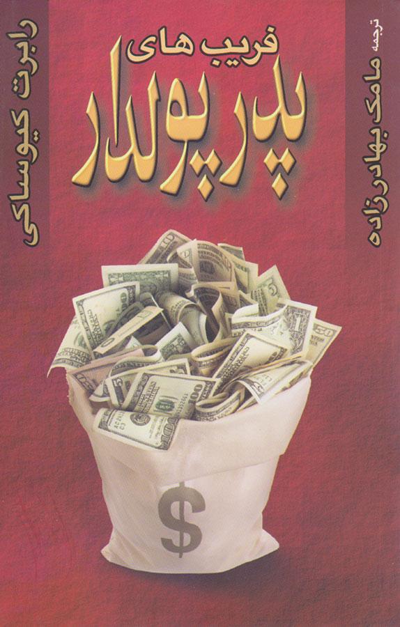 کتاب فریبهای پدر پولدار