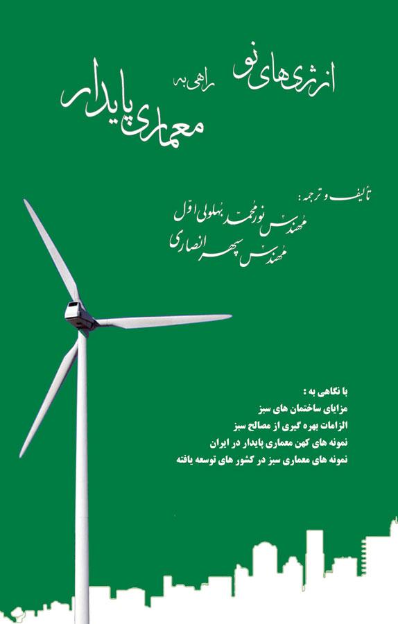 کتاب انرژیهای نو راهی به معماری پایدار
