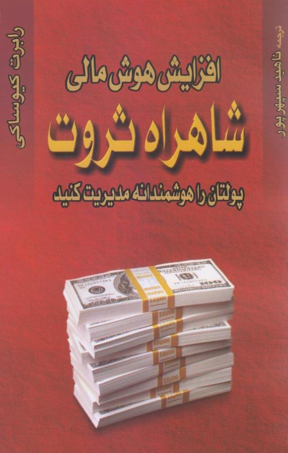 کتاب افزایش هوش مالی شاهراه ثروت