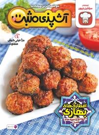 مجله ماهنامه آشپزی مثبت شماره ۶۹