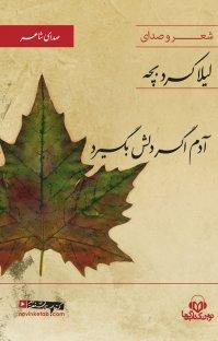 کتاب صوتی صدای شاعر