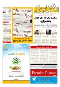 مجله هفتهنامه اقتصاد برتر شماره ۱۸۸