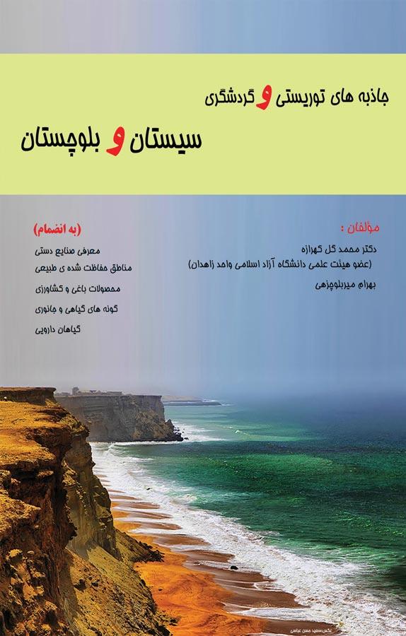 کتاب جاذبههای توریستی و گردشگری استان سیستان و بلوچستان