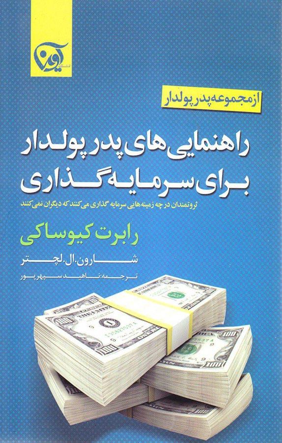 کتاب راهنماییهای پدر پولدار برای سرمایهگذاری