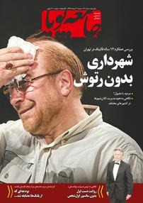 مجله هفتهنامه جامعه پویا - شماره ۳۶
