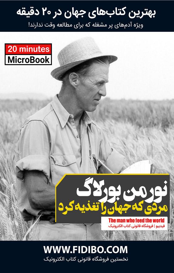 میکروبوک نورمن بورلاگ، مردی که جهان را تغذیه کرد